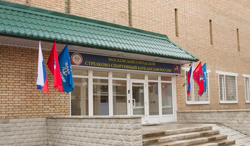 Московский стрелковый клуб
