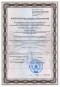 Получить лицензию на травматическое оружие