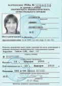 Копия лицензии, которую нужно предоставить для продления лицензнии