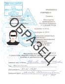 Справка ф.046-1 для продления лицензии на оружие