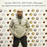 главный-судья-Кубка-МГССК1