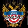 ЦССК ДОСААФ России